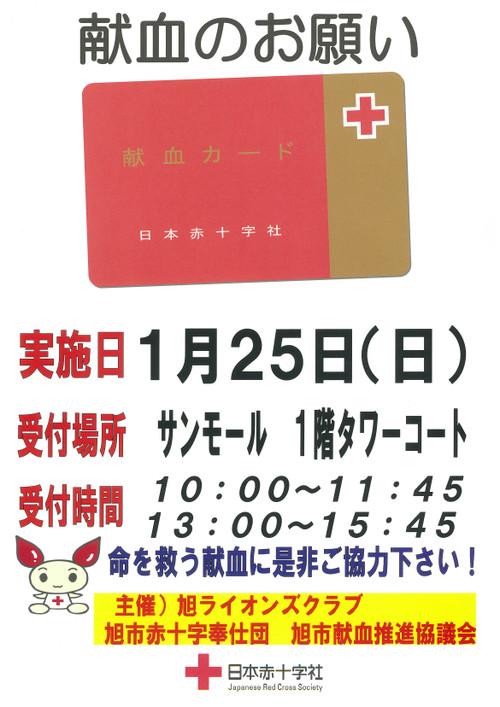 Kenketu_20150125