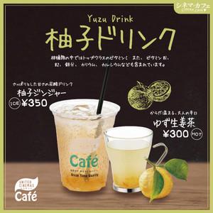 ゆずジンジャー、ゆず生姜茶