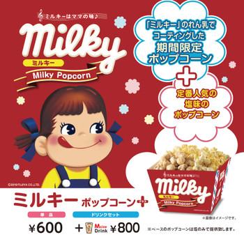 19uc_milky_sunmall_col