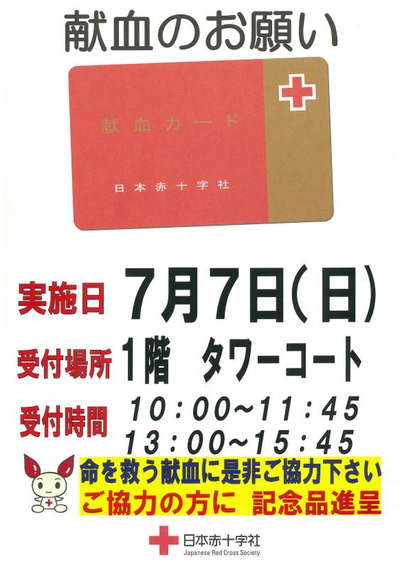 Kenketu0707