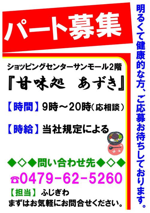 0307_azuki